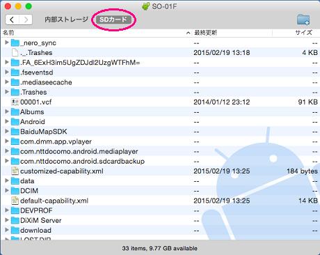 Mac file SDカード.png