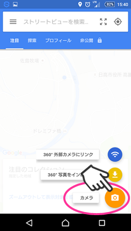 StreetView3.png